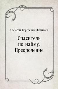 Spasitel' po najmu. Preodolenie (in Russian Language)