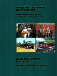 Russia's Arms and Technologies. The XXI Century Encyclopedia. Vol. 17 - Logistics support Facilities
