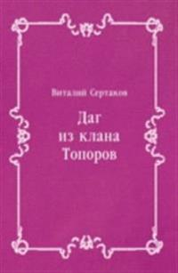 Dag iz klana Toporov (in Russian Language)