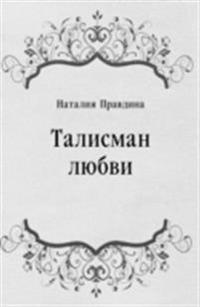 Talisman lyubvi (in Russian Language)
