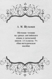 Obuchenie chteniyu na urokah anglijskogo yazyka v nachal'noj shkole. 1-4 klassy. Uchebno-metodicheskoe posobie (in Russian Language)