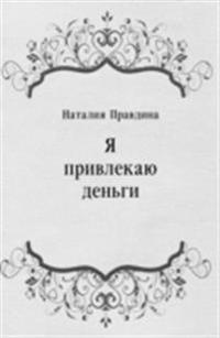 YA privlekayu den'gi (in Russian Language)
