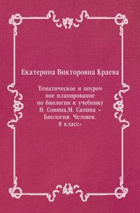Tematicheskoe i pourochnoe planirovanie po biologii k uchebniku N. Sonina  M. Sapina &quote;Biologiya. CHelovek. 8 klass&quote; (in Russian Language)