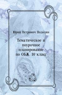 Tematicheskoe i pourochnoe planirovanie po OBZH. 10 klass (in Russian Language)