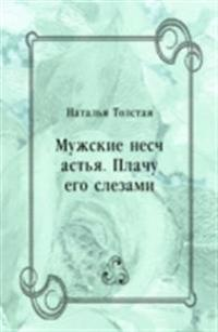 Muzhskie neschast'ya. Plachu ego slezami (in Russian Language)