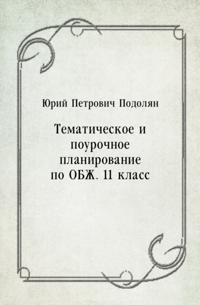 Tematicheskoe i pourochnoe planirovanie po OBZH. 11 klass (in Russian Language)