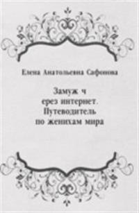 Zamuzh cherez internet. Putevoditel' po zheniham mira (in Russian Language)