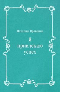 YA privlekayu uspeh (in Russian Language)