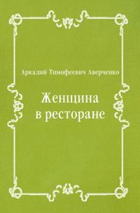 ZHencshina v restorane (in Russian Language)