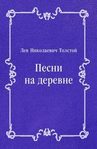 Pesni na derevne (in Russian Language)