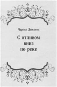 S otlivom vniz po reke (in Russian Language)