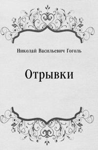 Otryvki (in Russian Language)