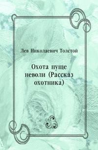 Ohota pucshe nevoli (Rasskaz ohotnika) (in Russian Language)