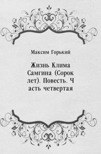 ZHizn' Klima Samgina (Sorok let). Povest'. CHast' chetvertaya (in Russian Language)
