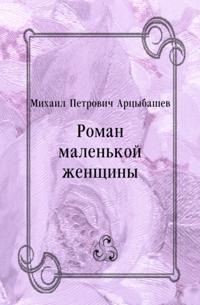 Roman malen'koj zhencshiny (in Russian Language)