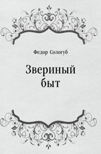 Zverinyj byt (in Russian Language)