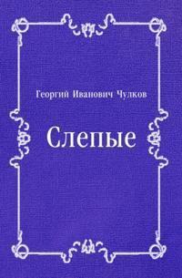 Slepye (in Russian Language)