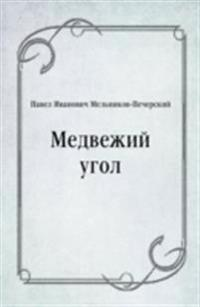 Medvezhij ugol (in Russian Language)