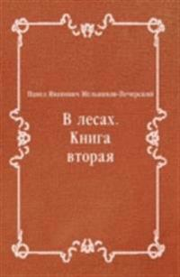 V lesah. Kniga vtoraya (in Russian Language)