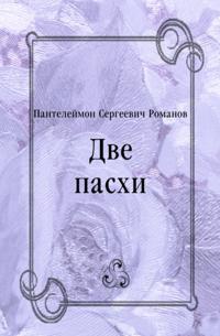 Dve pashi (in Russian Language)