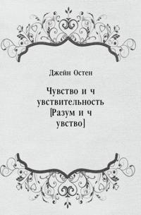 CHuvstvo i chuvstvitel'nost' [Razum i chuvstvo] (in Russian Language)