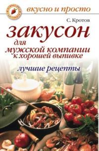 Zakuson dlya muzhskoj kompanii k horoshej vypivke. Luchshie recepty (in Russian Language)