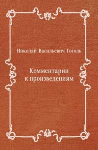 Kommentarii k proizvedeniyam (in Russian Language)