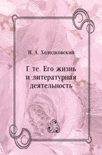 Gyote. Ego zhizn' i literaturnaya deyatel'nost' (in Russian Language)
