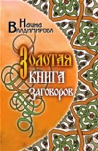 Zolotaya kniga zagovorov (in Russian Language)