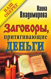 Zagovory, prityagivayucshie den'gi (in Russian Language)