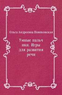 Umnye pal'chiki. Igry dlya razvitiya rechi (in Russian Language)