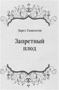 Zapretnyj plod (in Russian Language)