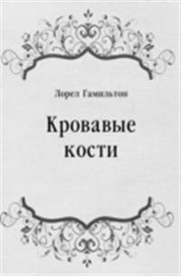 Krovavye kosti (in Russian Language)
