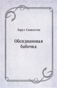 Obsidianovaya babochka (in Russian Language)