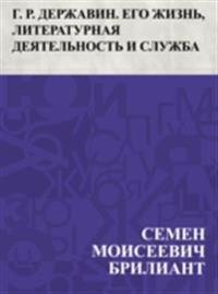 G. R. Derzhavin. Ego zhizn', literaturnaja dejatel'nost' i sluzhba