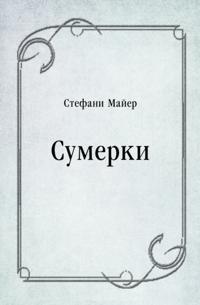 Sumerki (in Russian Language)