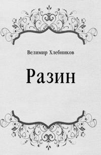 Razin (in Russian Language)