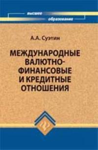 Mezhdunarodnye valjutno-finansovye i kreditnye otnoshenija: uchebnik