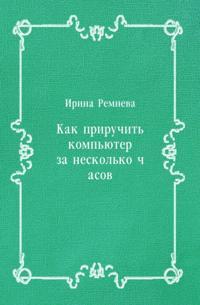 Kak priruchit' komp'yuter za neskol'ko chasov (in Russian Language)
