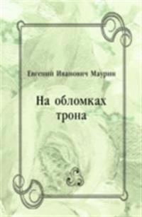 Na oblomkah trona (in Russian Language)