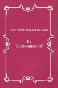 Iz &quote;Vospominanij&quote; (in Russian Language)