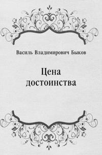 Cena dostoinstva (in Russian Language)