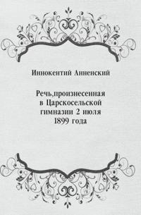 Rech'  proiznesennaya v Carskosel'skoj gimnazii 2 iyulya 1899 goda (in Russian Language)