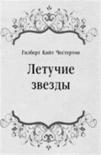 Letuchie zvezdy (in Russian Language)