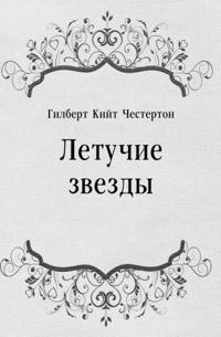 Letuchie zvezdy (in Russian Language)