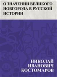 O znachenii Velikogo Novgoroda v russkoj istorii