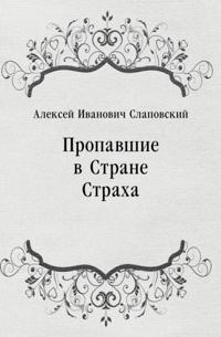 Propavshie v Strane Straha (in Russian Language)