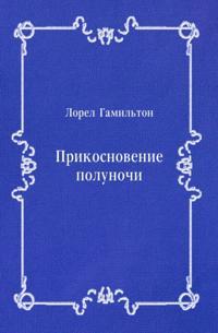 Prikosnovenie polunochi (in Russian Language)