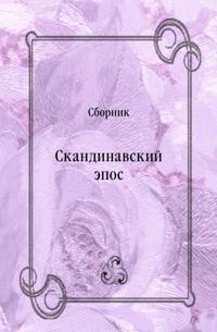 Skandinavskij epos (in Russian Language)