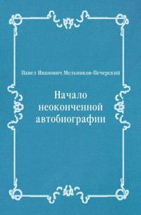 Nachalo neokonchennoj avtobiografii (in Russian Language)
